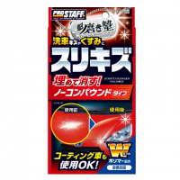 "[Prostaff Scratch Eraser Polymer ""Sakigake-Migakijuku"" (Cleaner, Glaze, Sealant)]"